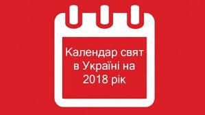 КАЛЕНДАР)