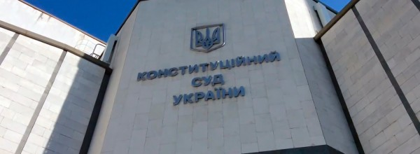 Констит суд