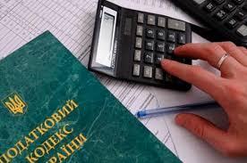 податковий кодекс 1