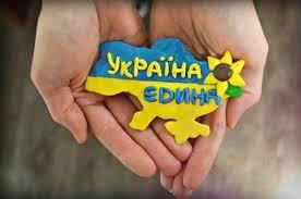 україна єдина