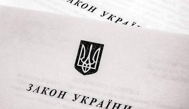 закон україни 1